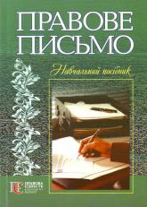 купить: Книга Правове письмо. Навчальний посібник