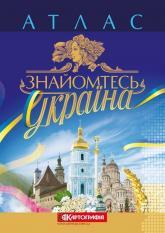 купить: Атлас Знайомтесь, Україна. Атлас
