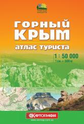 buy: Atlas Атлас туриста. Горный Крым 1:50 000