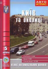 купить: Атлас Київ та околиці 1:16 000. Атлас для водія. Випуск 5