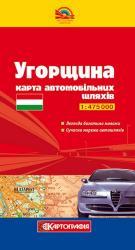 купить: Карта Угорщина. Карта автомобільних шляхів 1:475 00