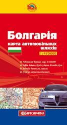 buy: Map Болгарія. Карта автомобільних шляхів 1:470 000