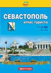 купить: Атлас Севастополь. Атлас туриста 1:12 000