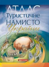 buy: Atlas Атлас. Туристичне намисто України