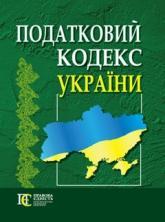 купить: Книга Податковий кодекс України