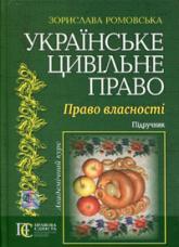 купить: Книга Українське цивільне право. Право власності. Підручник