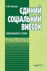 купити: Книга Єдиний соціальний внесок. Нарахування та сплата