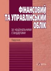купить: Книга Фінансовий та управлінський облік за національними стандартами