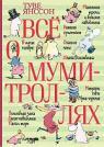 купить: Книга Все о Муми-троллях