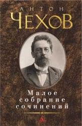 buy: Book Малое собрание сочинений