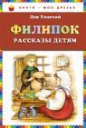 купить: Книга Филипок. Рассказы