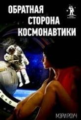 купить: Книга Обратная сторона космонавтики