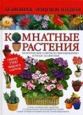 купить: Книга Комнатные растения: Большая энциклопедия