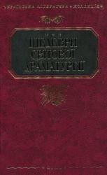 buy: Book Шедеври свiтової драматургiї