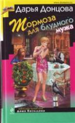купить: Книга Тормоза для блудного мужа