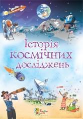 купить: Книга Історія космічних досліджень