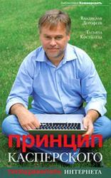 купить: Книга Принцип Касперского: телохранитель Интернета