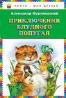 купить: Книга Приключения блудного попугая
