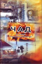 buy: Book Чад. До річниці Чорнобильської трагедії
