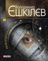 купить: Книга Побачити Алькор