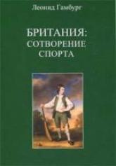 buy: Book Британия: Сотворение спорта