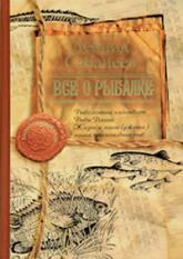 купить: Книга Все о рыбалке