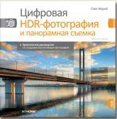 купити: Книга Цифровая HDR-фотография и панормамная съемка