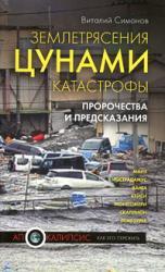 купить: Книга Землетрясения, цунами, катастрофы. Пророчества и предсказания