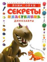 buy: Book Секреты пластилина. Динозавры