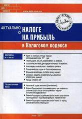 купить: Книга Актуально о налоге на прибыль в Налоговом кодксе