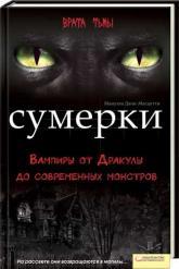 купить: Книга Сумерки. Вампиры от Дракулы до современных монстров