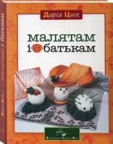buy: Book Малятам і батькам