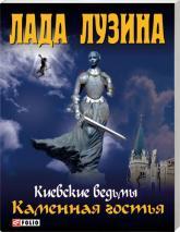 купить: Книга Киевские ведьмы. Каменная гостья