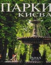 """купить: Книга Фотоальбом """"Парки Києва"""""""
