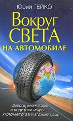купить: Книга Вокруг света на автомобиле с Юрием Гейко