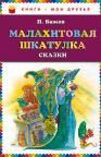 купить: Книга Малахитовая шкатулка