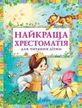 buy: Book Найкраща хрестоматія для читання дітям