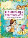 купить: Книга Найкраща хрестоматія для читання дітям