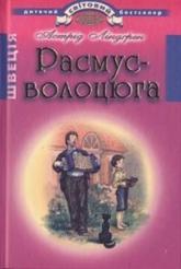 купити: Книга Расмус-волоцюга