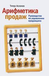 купить: Книга Арифметика продаж. Руководство по управлению продавцами