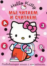 купити: Книга Хелло,Китти! Мы читаем и считаем