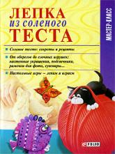 купить: Книга Лепка из соленого теста