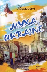 купить: Книга Муха Ukraine. Рассказы