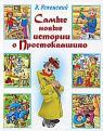купить: Книга Самые новые истории о Простоквашино