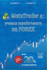 купить: Книга MetaTrader 4: учимся зарабатывать на FOREX