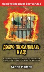 купить: Книга Добро пожаловать в ад!