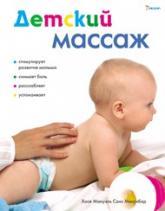 купить: Книга Детский массаж