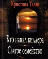 купить: Книга Кто нанял киллера. Святое семейство