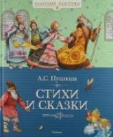 buy: Book Стихи и сказки