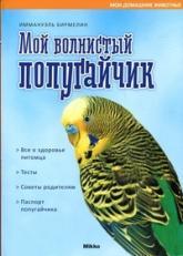 купить: Книга Мой волнистый попугайчик
